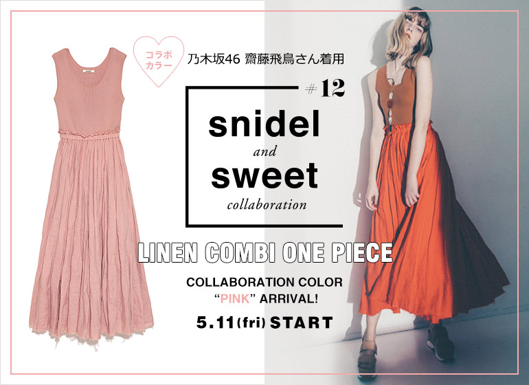 snidel×sweet SPECIAL COLLABORATION VOL.12