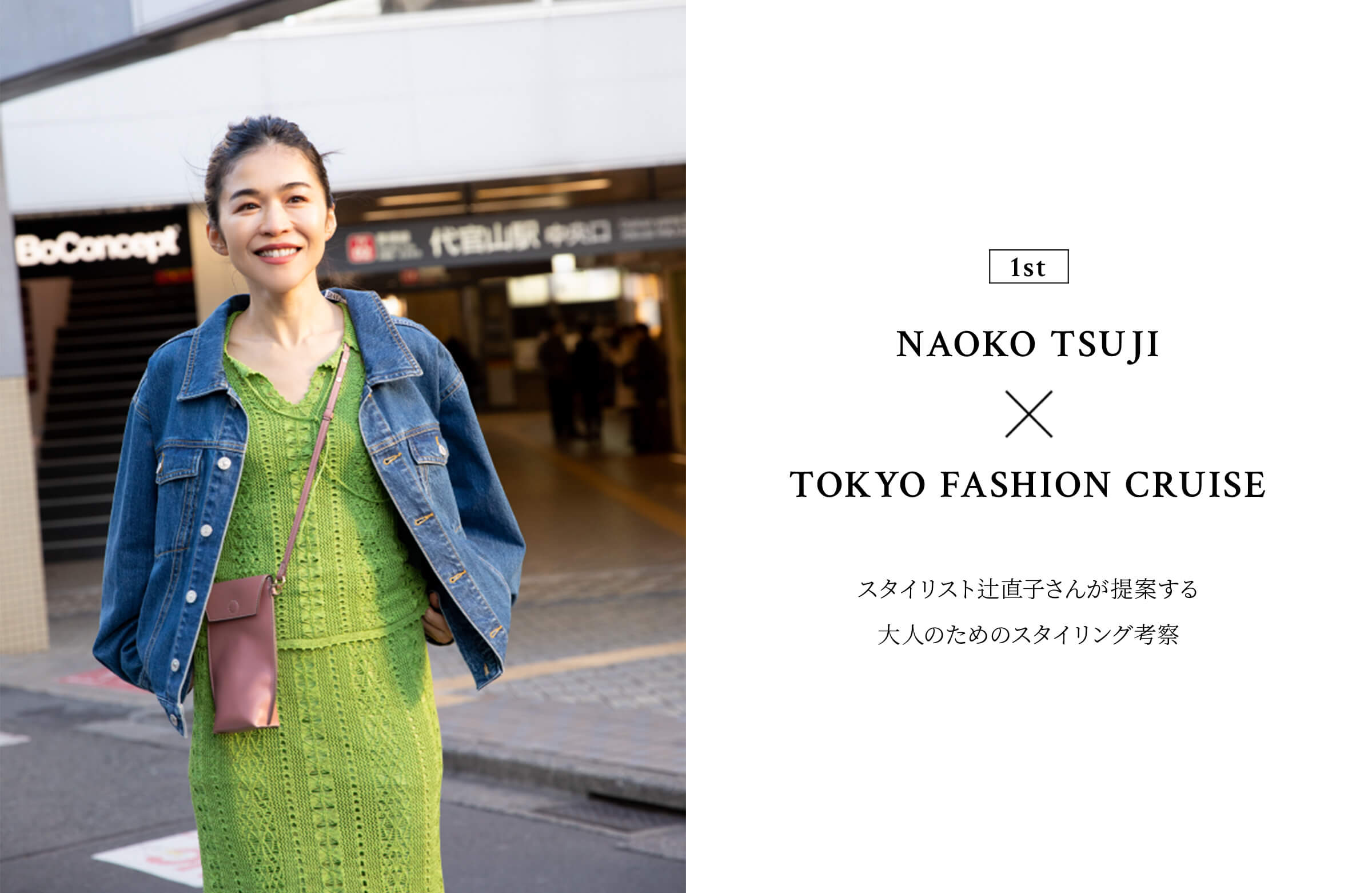 NAOKO TSUJI × TOKYO FASHION CRUISE