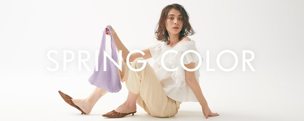 SPRING COLOR 春のスタイリングに取り入れたい カラーを効かせたコーディネートvol.2