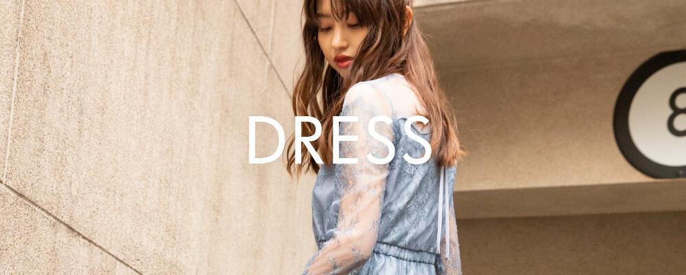 春風に揺れる、ドレススタイル