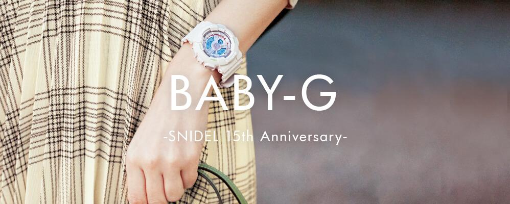 BABY-G スナイデル×ベイビージー アニバーサリーコレクション