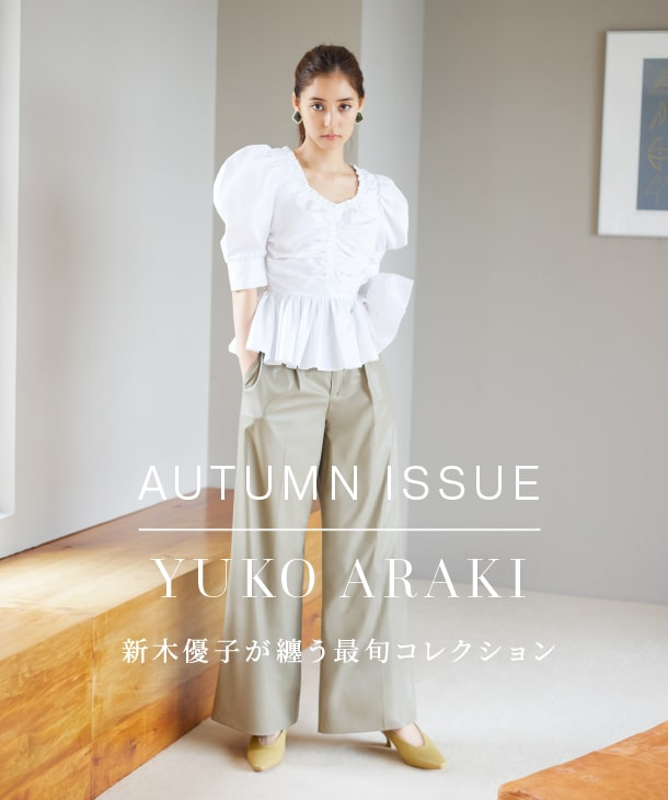 AUTUMN ISSUE YUKO ARAKI 新木優子が纏う最旬コレクション