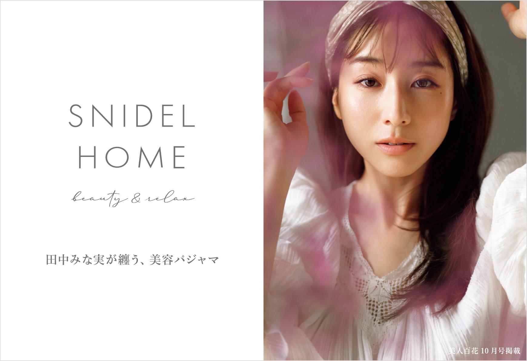 SNIDEL HOME Beauty & Relax 田中みな実が纏う、美容パジャマ