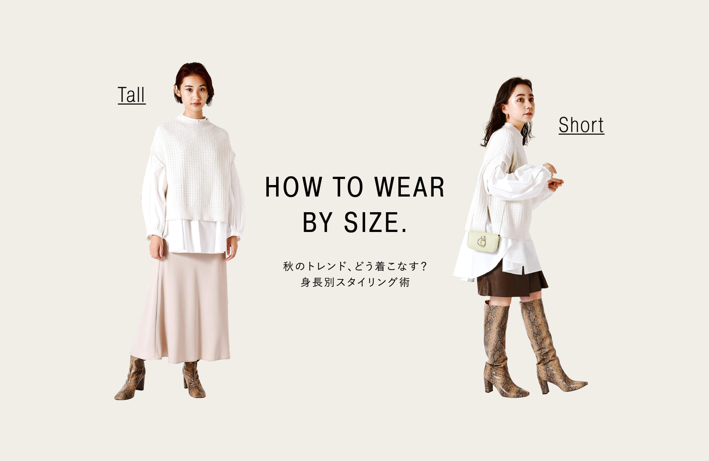 How To Wear By Size
