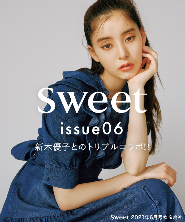 SNIDEL × YUKO ARAKI × sweet Collaboration