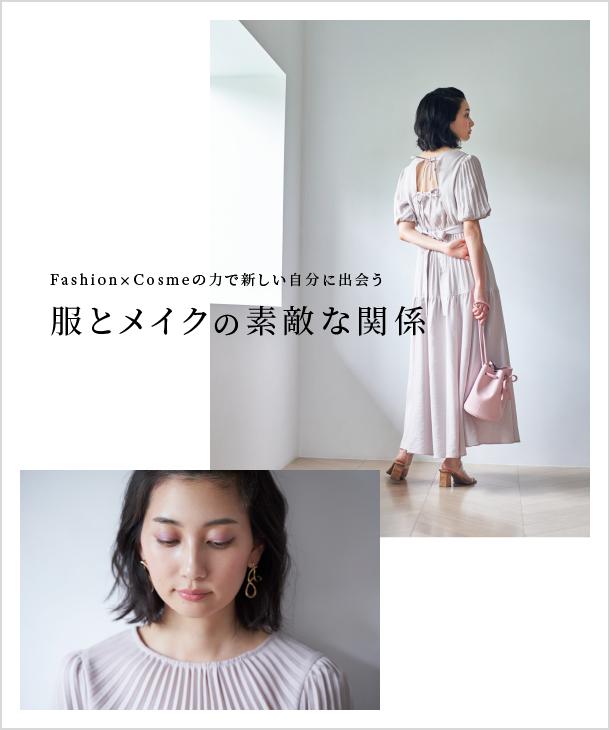 Fashion×Cosmeの力で新しい自分に出会う 服とメイクの素敵な関係