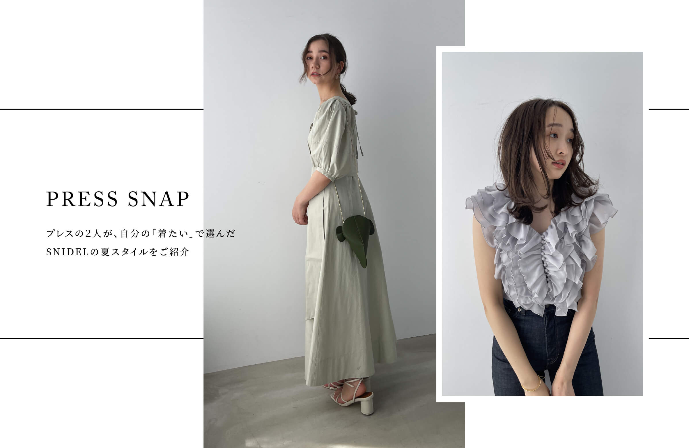 PRESS SNAP プレスの2人が、自分の「着たい」で選んだSNIDELの夏スタイルをご紹介