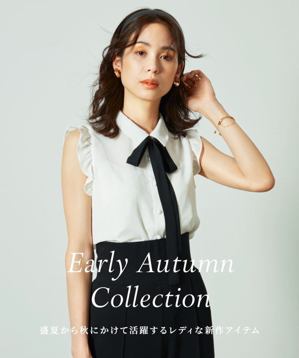 Early Autumn Collection 盛夏から秋にかけて活躍する レディな新作アイテム