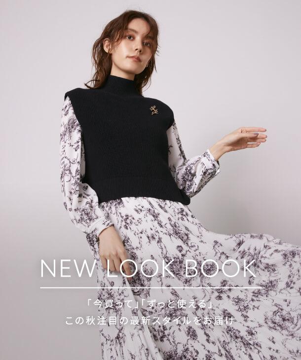 NEW LOOK BOOK 「今買って」「ずっと使える」この秋注目の最新スタイルをお届け