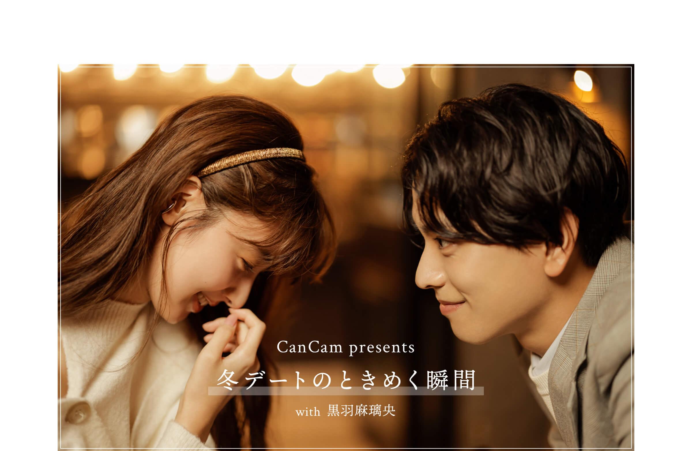 CanCam presents 冬デートのときめく瞬間 with 黒羽麻璃央