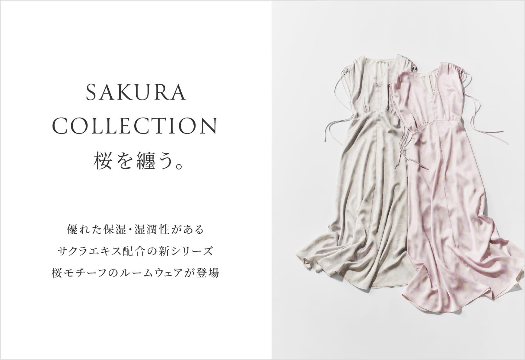 SAKURA COLLECTION 桜を纏う。優れた保湿・湿潤性があるサクラエキス配合の新シリーズ 桜モチーフのルームウェアが登場