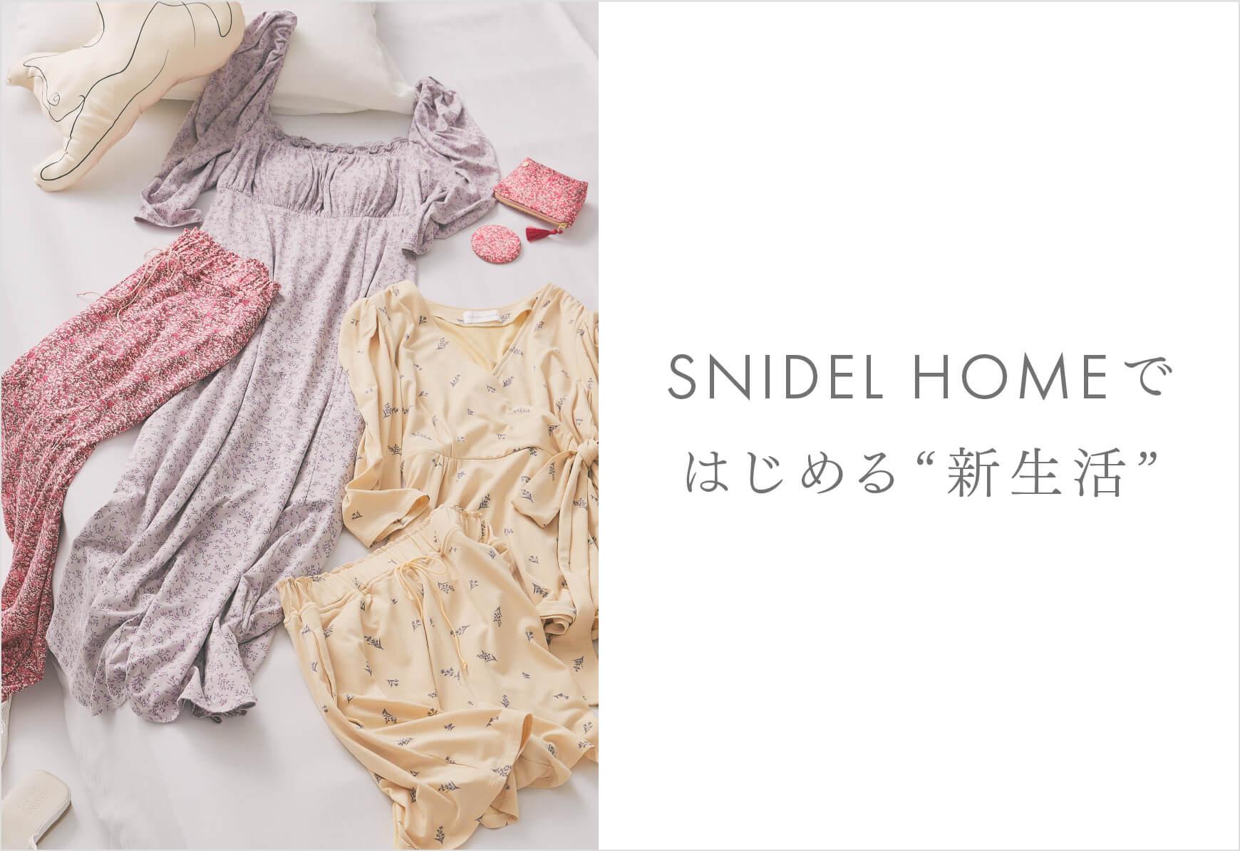 "SNIDEL HOMEで はじめる""新生活"""