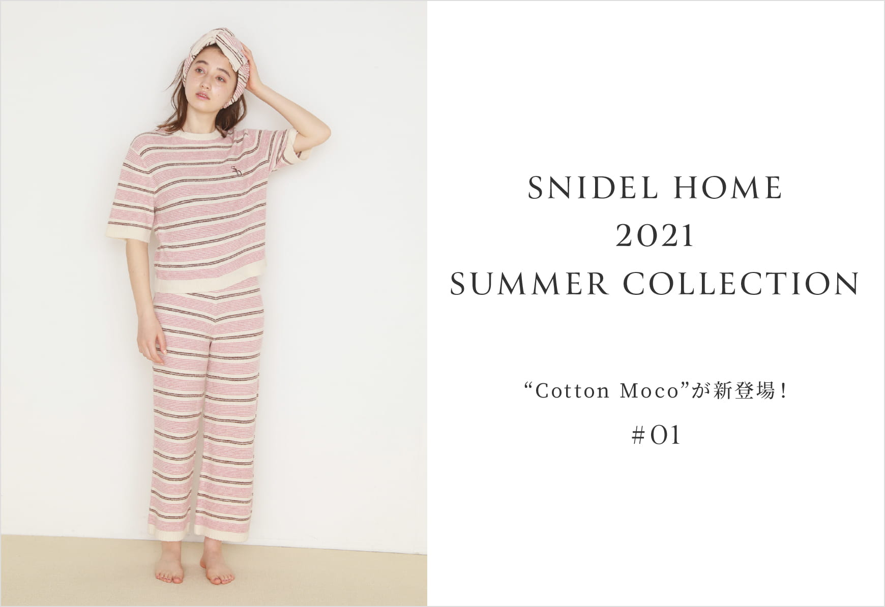 """SNIDEL HOME SUMMER COLLECTION 初のシリーズ""""Cotton Moco""""が登場!"""