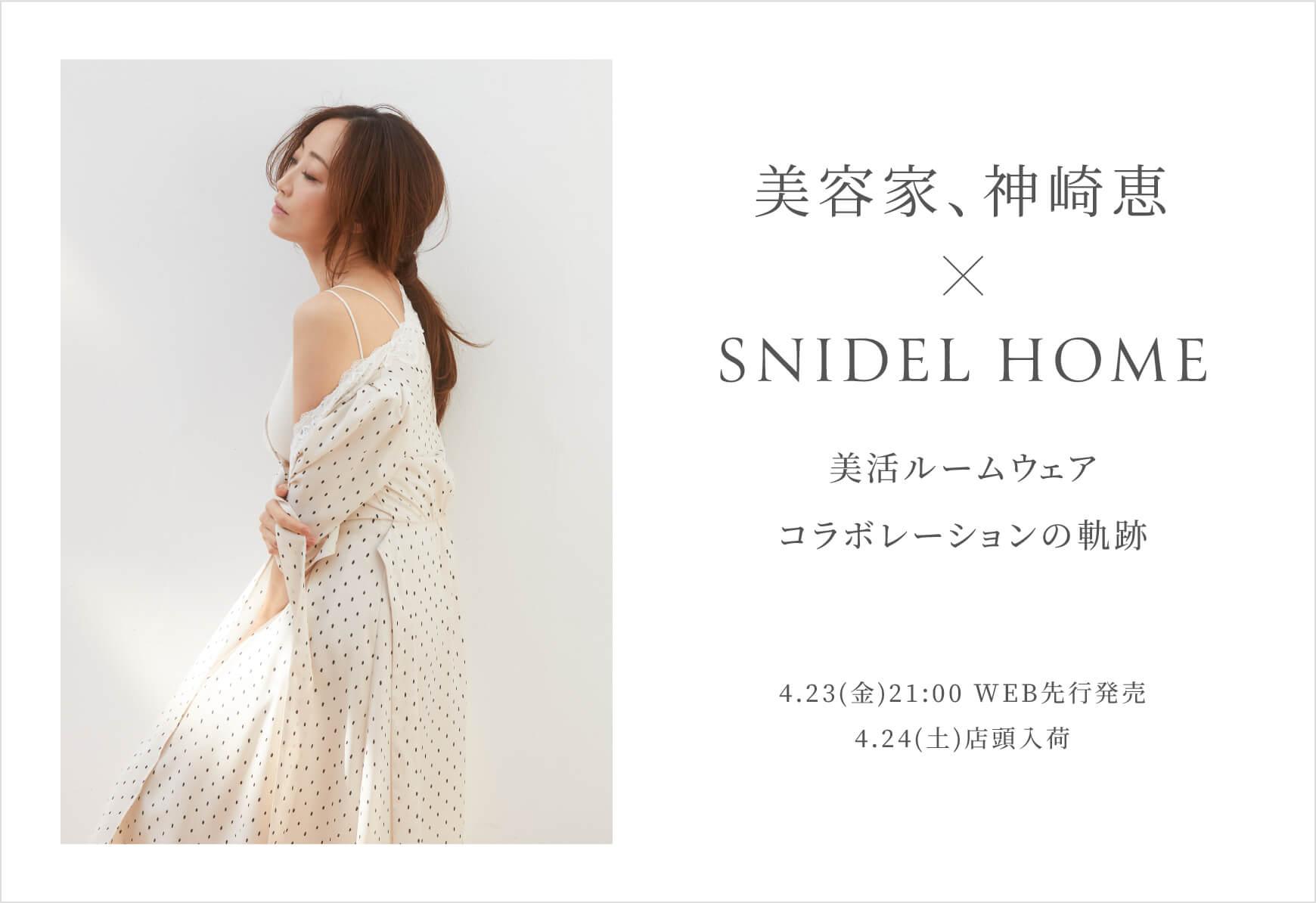 美容家、神崎恵 × SNIDEL HOME 美活ルームウェア コラボレーションの軌跡