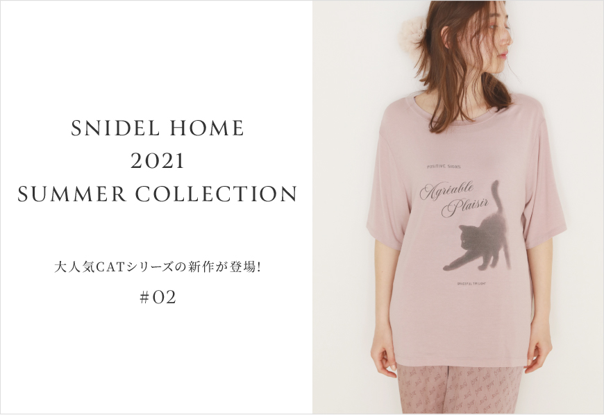 SNIDEL HOME SUMMER COLLECTION 大人気CATシリーズの新作が登場!