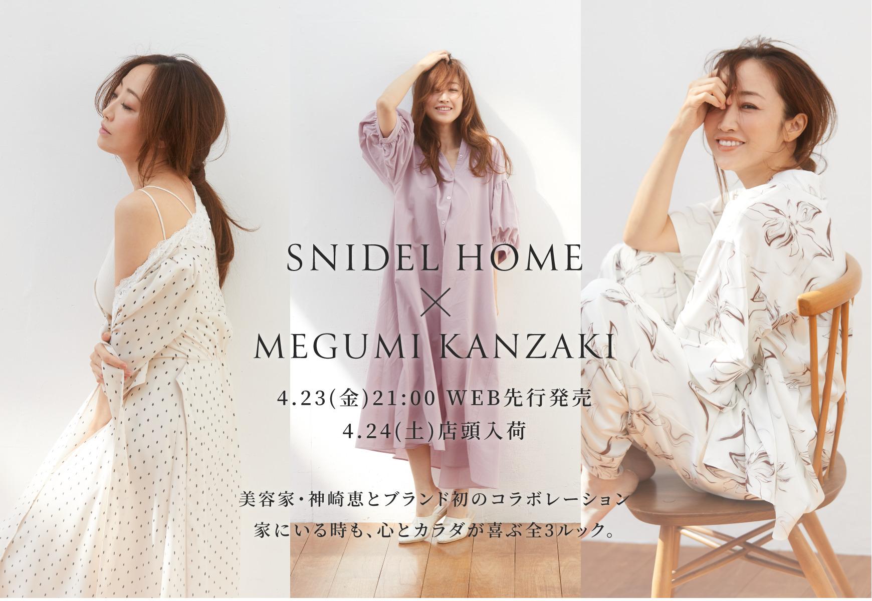 """美容家、神崎恵 × SNIDEL HOME """"着るほどに美しくなる""""美活ルームウェア"""