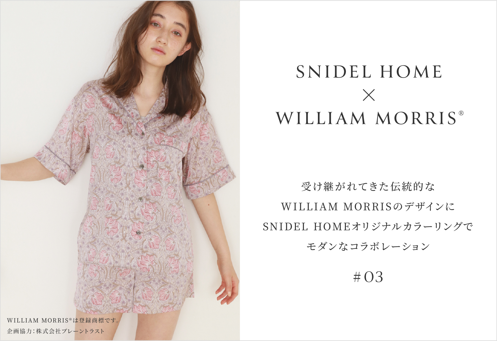 SNIDEL HOME SUMMER COLLECTION SNIDEL HOME WILLIAM MORRIS