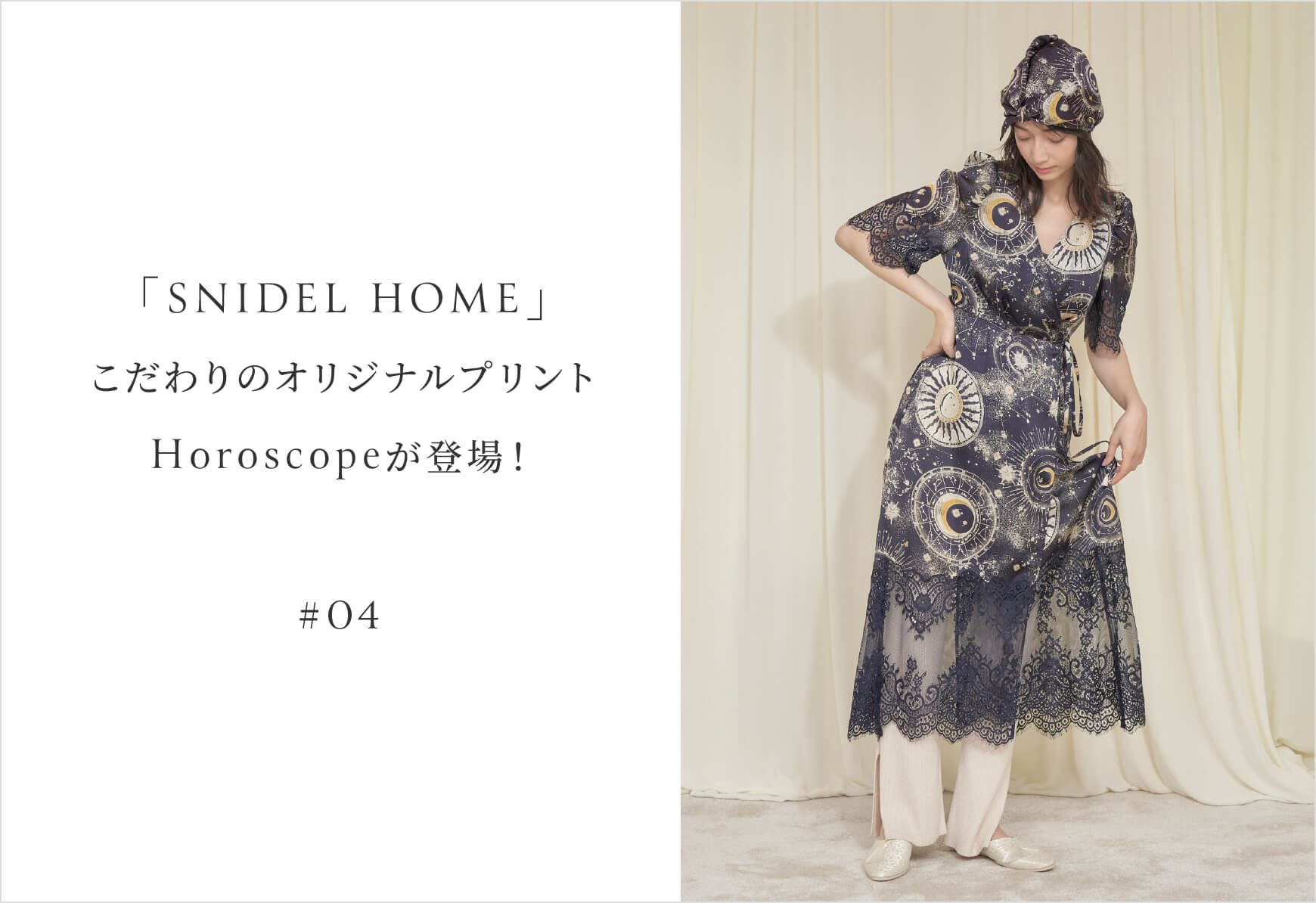 SNIDEL HOME SUMMER COLLECTION Horoscope