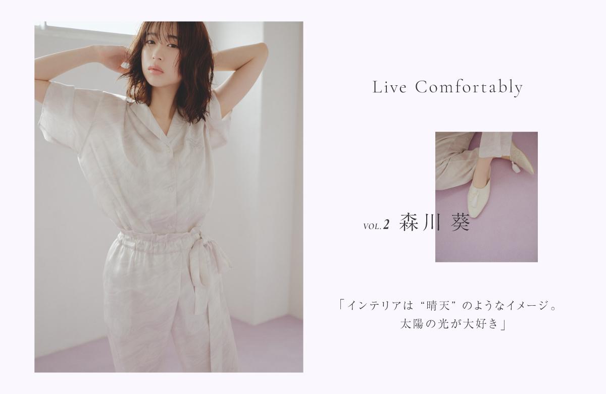 LIVE COMFORTABLY VOL.2 森川 葵 「今が一番自由、最高に自由。好きなことしかしてないもん」