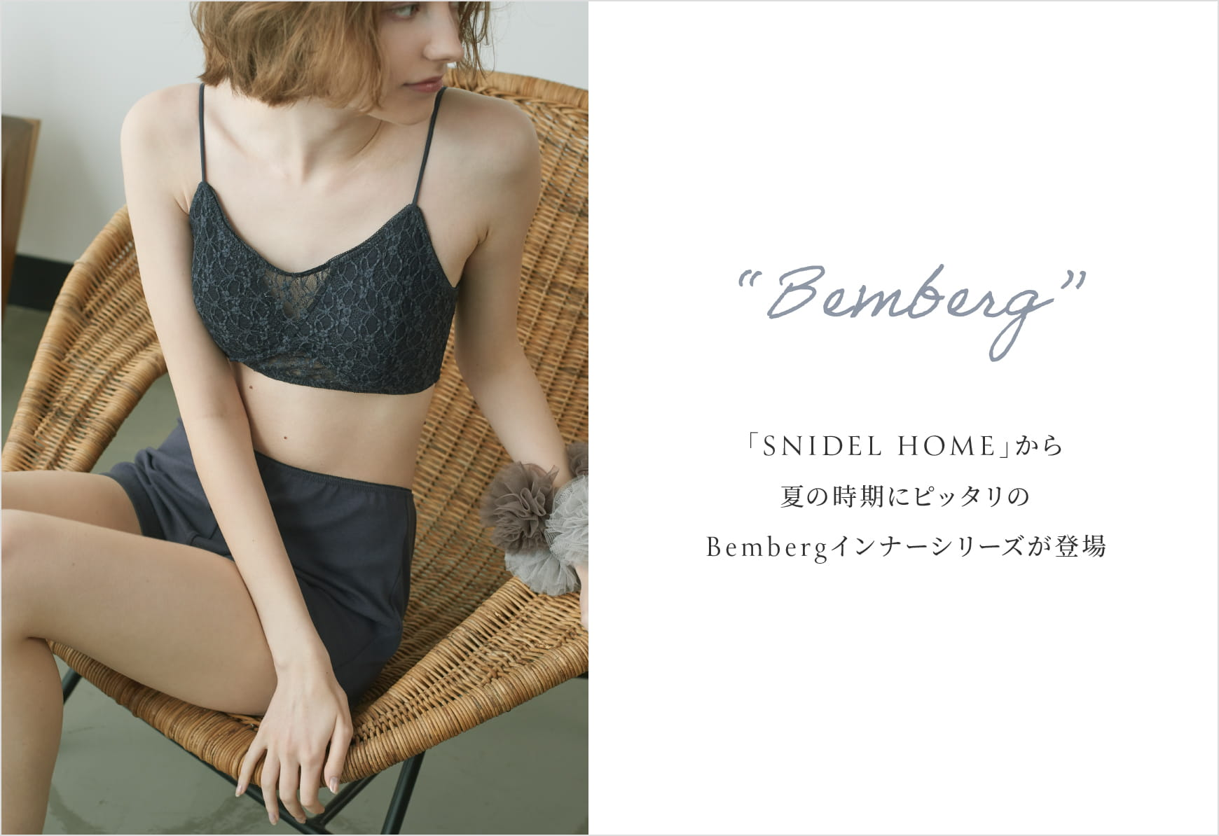「SNIDEL HOME」から 夏の時期にピッタリの Bembergインナーシリーズが登場