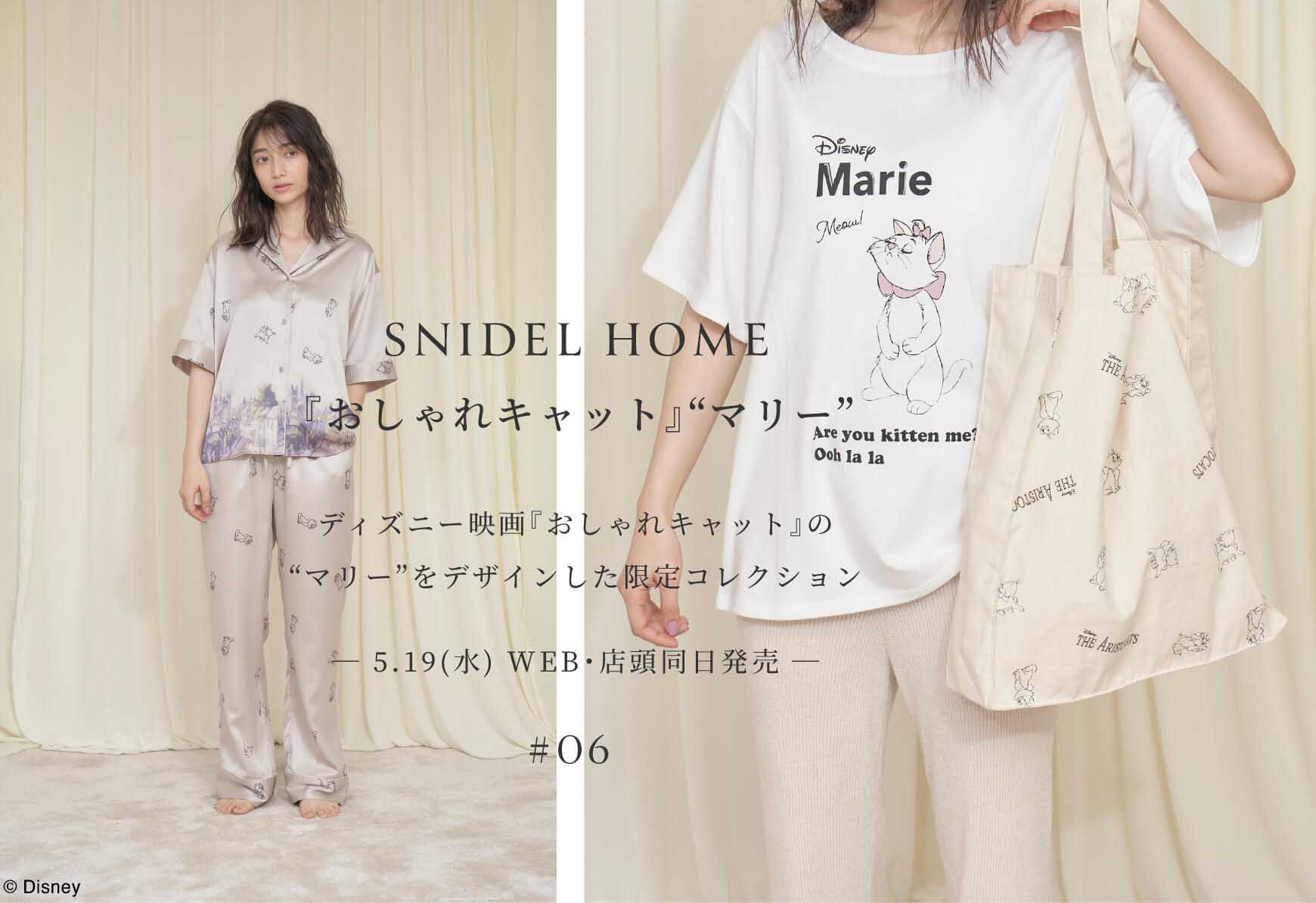 SNIDEL HOME SUMMER COLLECTION