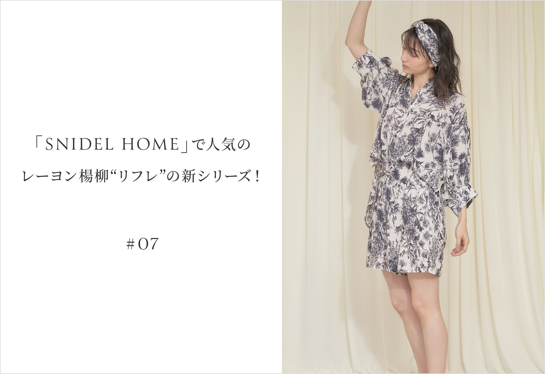 """「SNIDEL HOME」で人気のレーヨン楊柳""""リフレ""""の新シリーズ!"""
