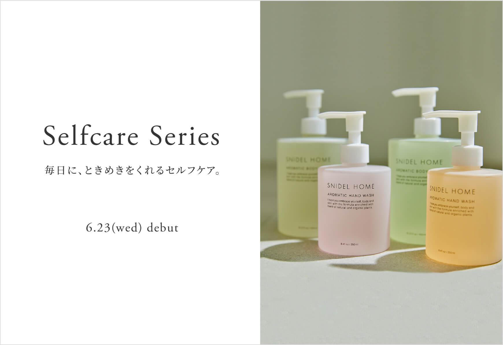Selfcare Series 毎日に、ときめきをくれるセルフケア。