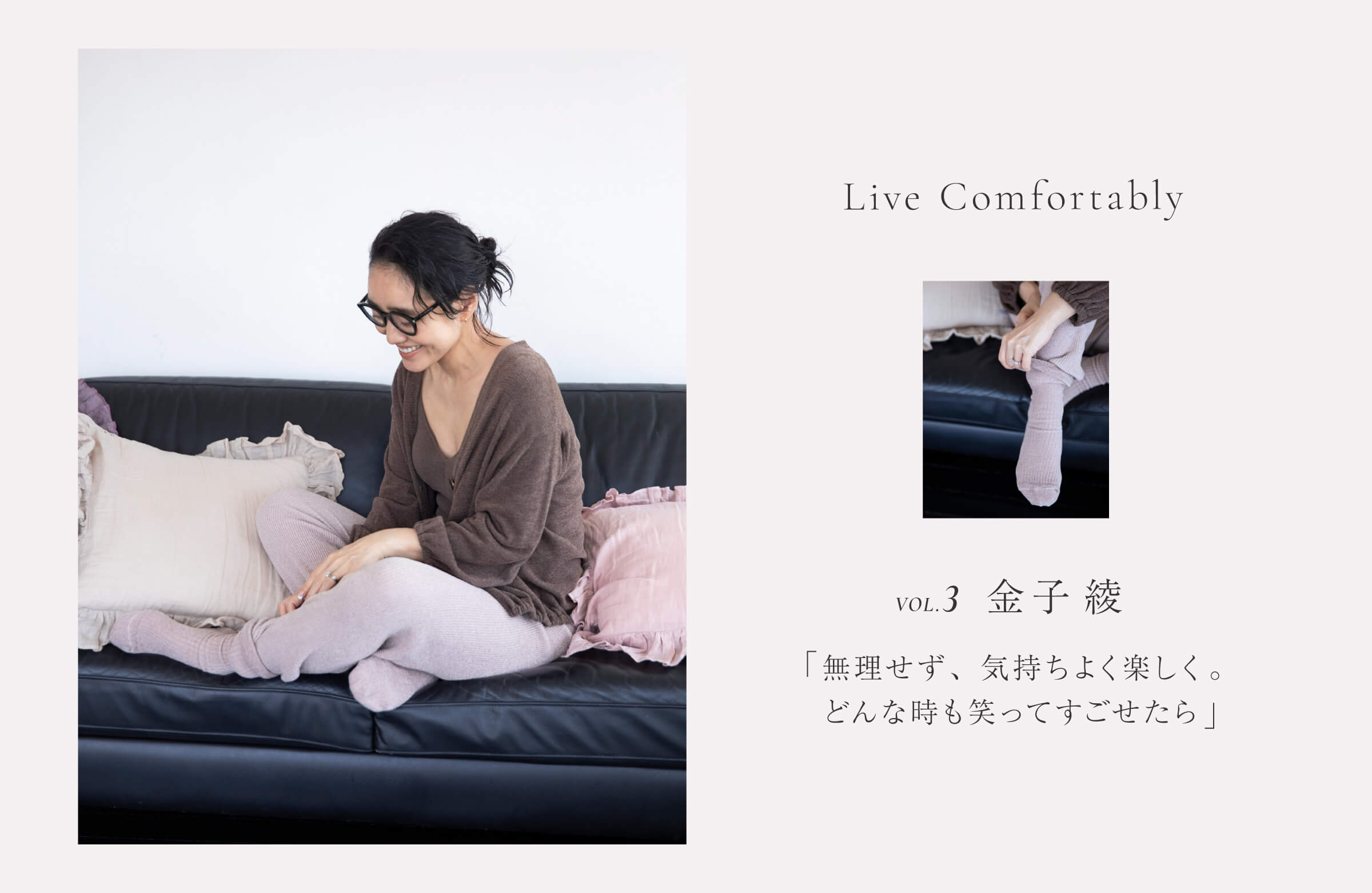 LIVE COMFORTABLY VOL.3 金子 綾 「無理せず、気持ちよく楽しく。どんな時も笑ってすごせたら」