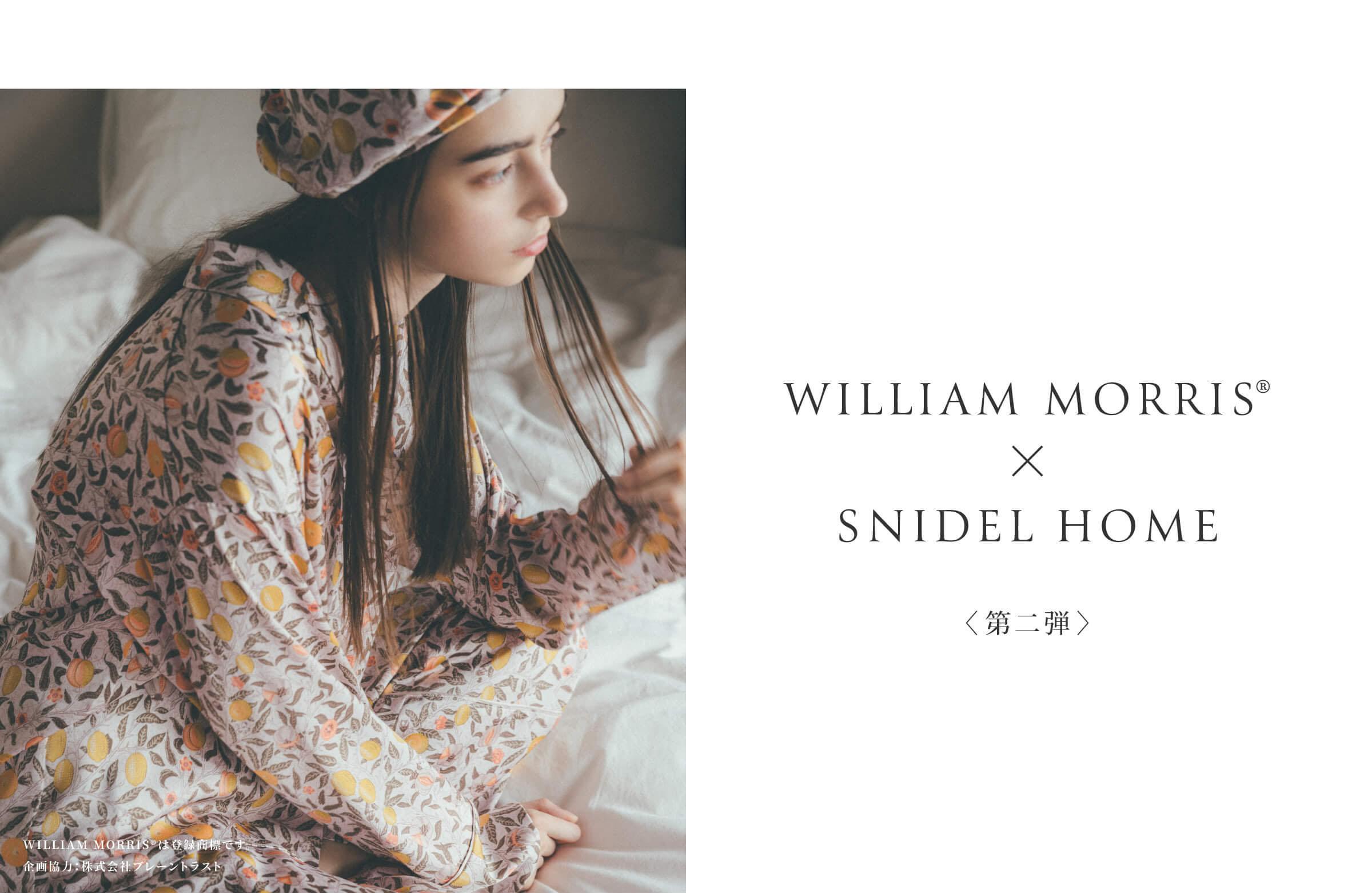 WILLIAM MORRIS×SNIDEL HOME 〈第二弾〉