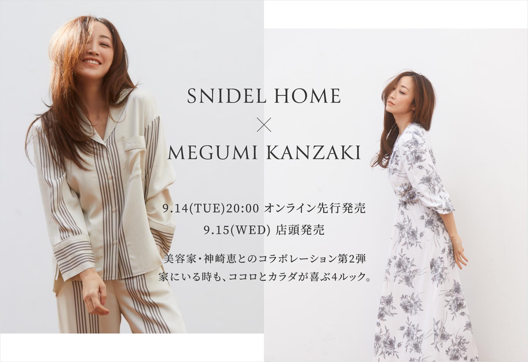 美容家、神崎恵 × SNIDEL HOME