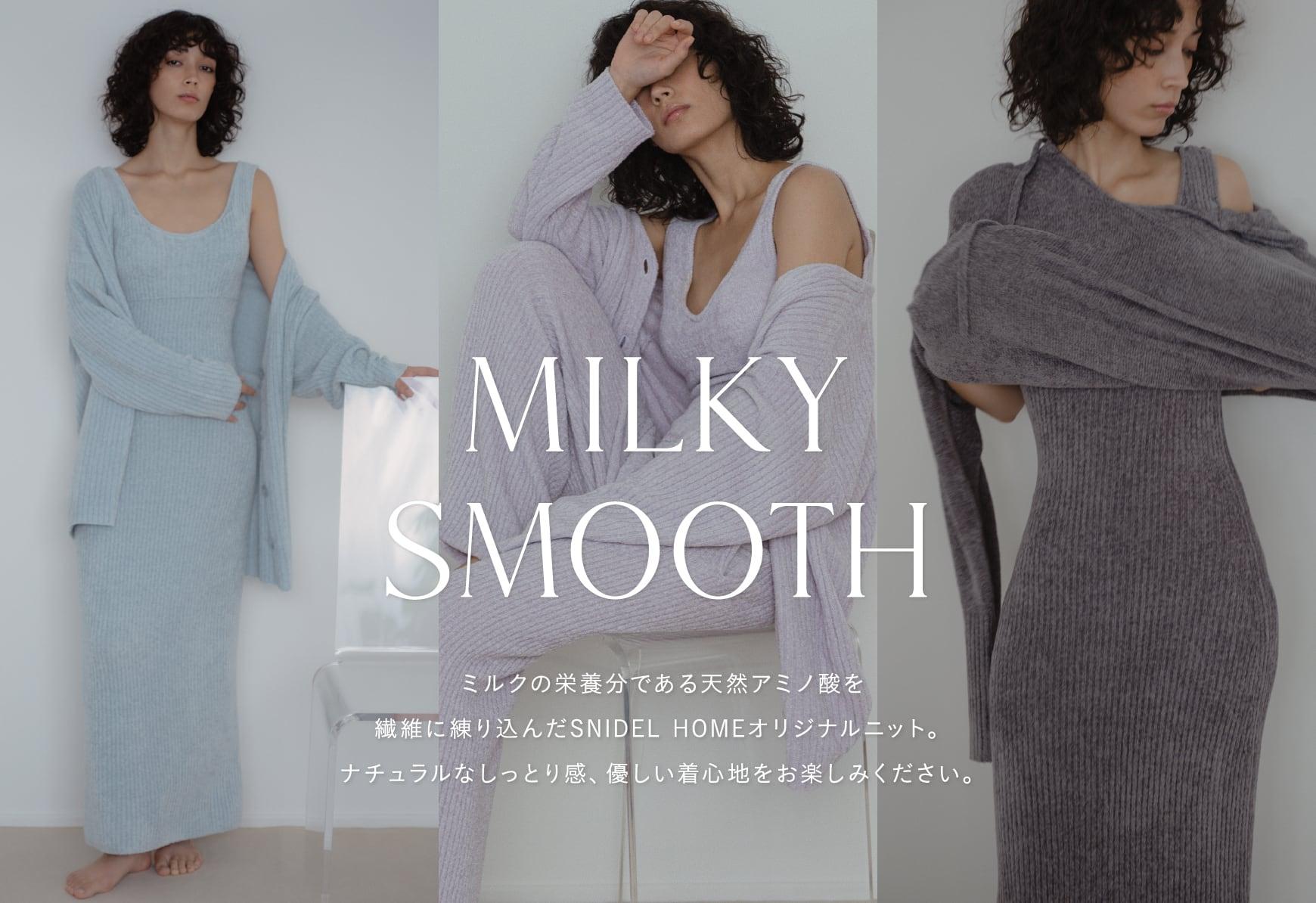 Milky Smooth ミルキースムース 天然アミノ酸を繊維に練り込んだSNIDEL HOMEオリジナルニット