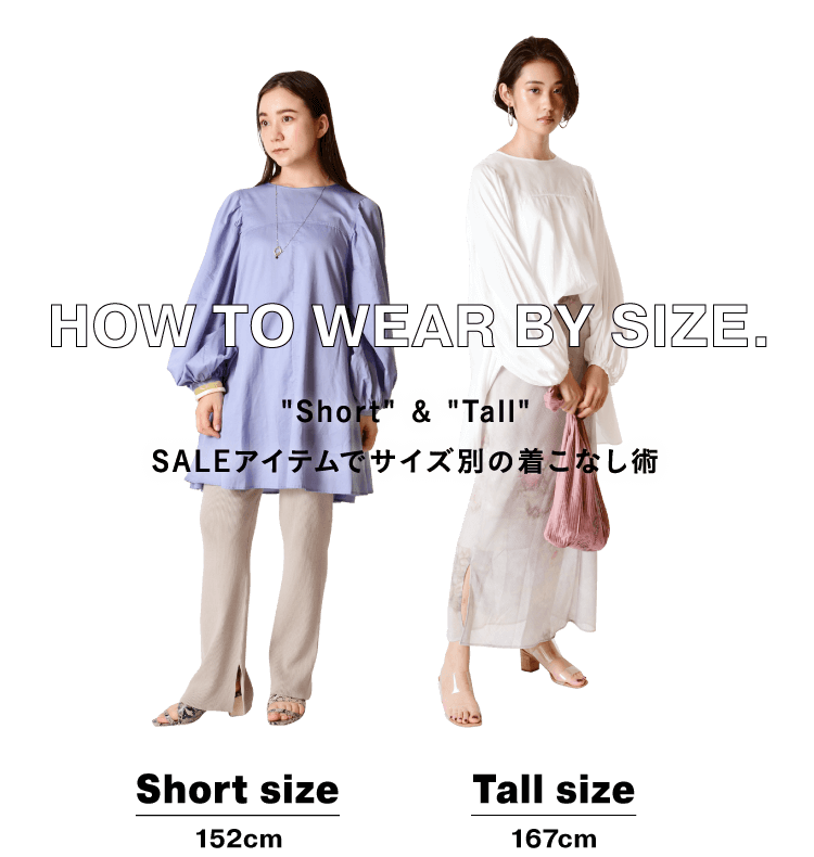 """HOW TO WEAR BY SIZE. """"Short"""" & """"Tall"""" SALEアイテムでサイズ別の着こなし術 Short size 152cm Tall size 167cm"""