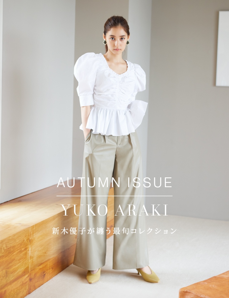 AUTUMN ISSUE | YUKO ARAKI 新木優子が纏う最旬コレクション