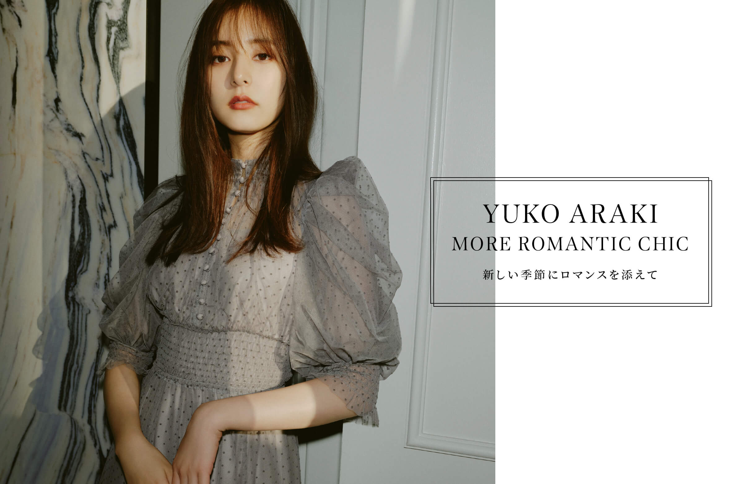 YUKO ARAKI MORE ROMANTIC CHIC 新しい季節にロマンスを添えて