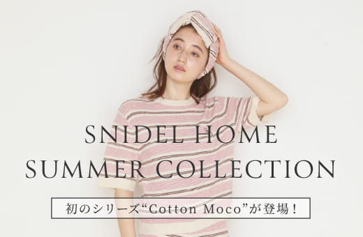 "SNIDEL HOME SUMMER COLLECTION 初のシリーズ""Cotton Moco""が登場!"
