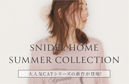 SNIDEL HOME SUMMER COLLECTION 大人気CATシリーズの新作が登場!