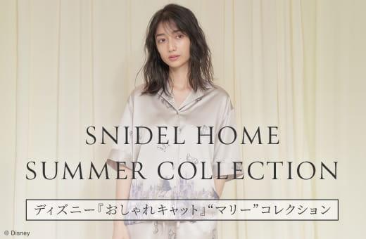 "SNIDEL HOME SUMMER COLLECTION ディズニー『おしゃれキャット』""マリー""コレクション"