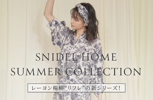 """SNIDEL HOME SUMMER COLLECTION 「SNIDEL HOME」で人気のレーヨン楊柳""""リフレ""""の新シリーズ!"""