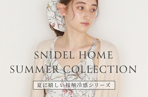 SNIDEL HOME SUMMER COLLECTION 夏に嬉しい接触冷感のICE TOUCHシリーズ 冷房対策にもオススメ